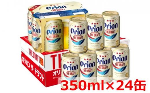 [№5740-0087]オリオン ザ・ドラフト 350ml缶 24本