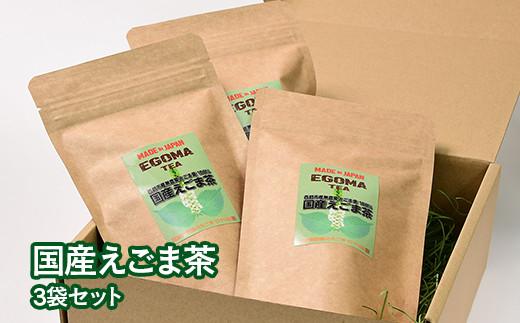 【毎日の健康に】国産えごま茶宮崎県西都市産<1-112>