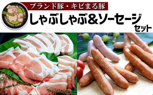 【ブランド豚・キビまる豚】しゃぶしゃぶ&ソーセージセット