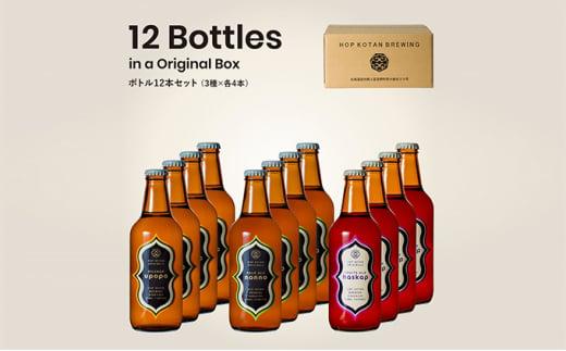 [№5543-0327]HOP KOTAN 定番ビール12本セット(3種各4本)