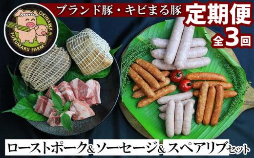 【2ヶ月に1度の定期便:全3回】ブランド豚・キビまる豚ローストポーク&ソーセージ&スペアリブセット