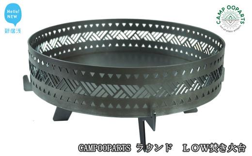 CAMPOOPARTS ラウンド LOW焚き火台 【キャンプ用品】