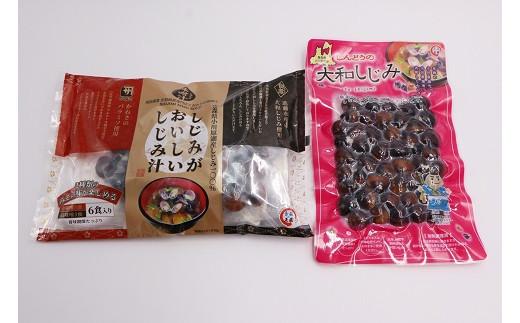 (左)しじみがおいしいしじみ汁 6食入り/(右)大和しじみ真空パック150g