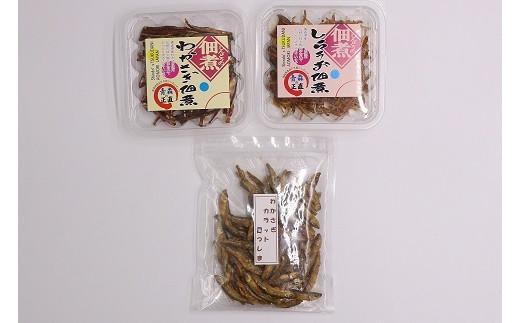 (左上)わかさぎの佃煮50g/(右上)しらうおの佃煮55g/(下)わかさぎカラット50g