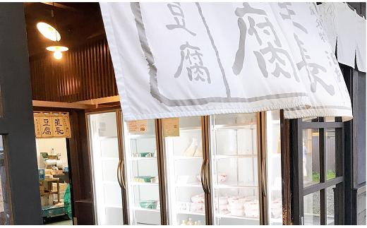 ドライブがてらに立ち寄るお客さまも。お店限定どんぶり入りのおぼろ豆腐も人気。