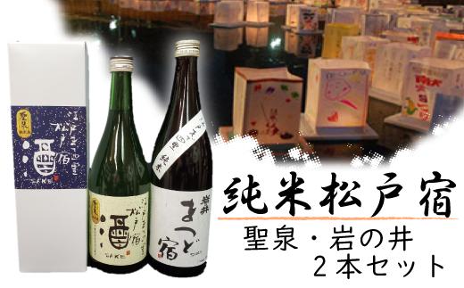 BE009 清酒・聖泉 純米松戸宿 岩の井純米松戸宿 2本セット