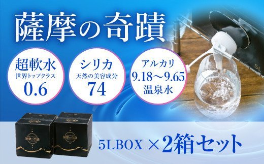 Z-703 「薩摩の奇蹟」5L×2箱 超軟水(硬度0.6)のシリカ水