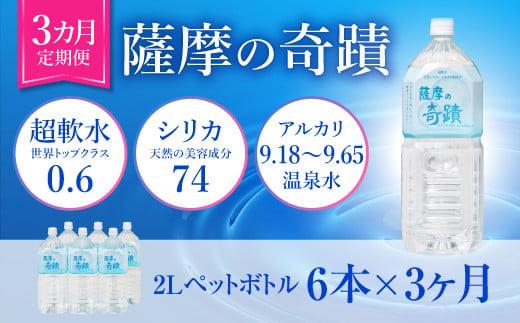 A-809 2LPET×6本【3カ月】超軟水(硬度0.6)のシリカ水 「薩摩の奇蹟」
