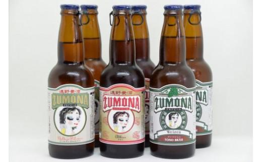 【ビールの里プロジェクト】遠野麦酒ZUMONA6本セット