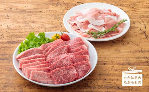 特産品番号279 宮崎牛網焼き用・豚肉切落としセット(1.3kg)