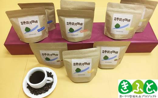 【思いやり型返礼品】自家焙煎「花巻銀河珈琲」コーヒー豆(100g)9袋セット 【277】