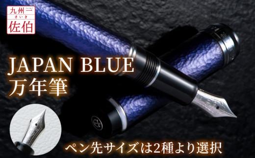 JAPAN BLUE 万年筆・ペン先サイズは2種より選択