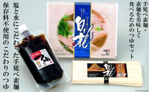AE052手延べ素麺・素麺を美味しく食べるためのつゆセット