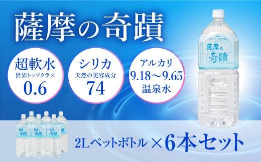 Z-604 「薩摩の奇蹟」2Lペットボトル×6本 超軟水(硬度0.6)のシリカ水