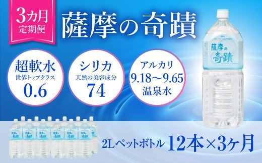 C-609 2LPET×12本【3カ月】超軟水(硬度0.6)のシリカ水「薩摩の奇蹟」