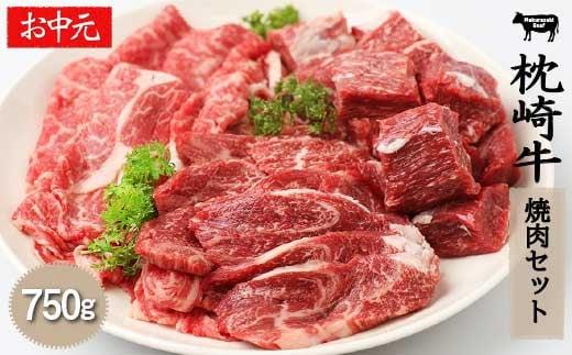 【お中元】 枕崎牛バーベキューセット 750g ギフト 和牛 国産牛 焼肉 CC-79