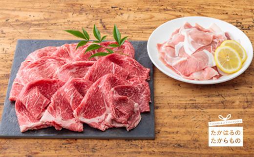 特産品番号281 宮崎牛スライス・豚肉切落としセット(1.3kg)