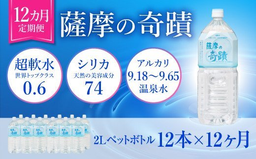 N-002 2LPET×12本【12カ月】超軟水のシリカ水 「薩摩の奇蹟」