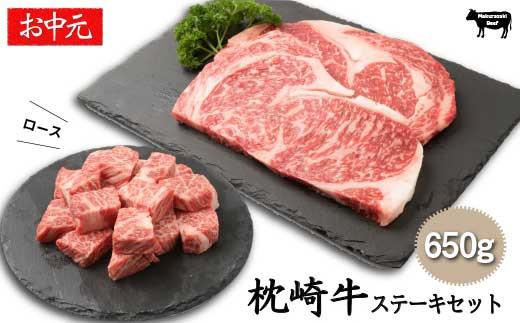 【お中元】 枕崎牛 ガッツリ ステーキ セット 650g ギフト 和牛 牛肉 ロース DD-57