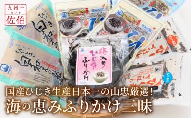国産ひじき生産日本一の山忠厳選!「海の恵みふりかけ三昧」