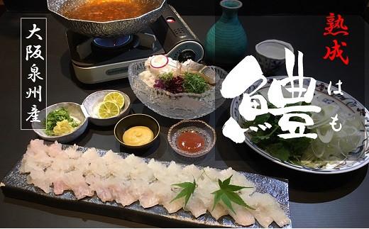 G0005.老舗料理屋がお届けする「熟成鱧(はも)と玉ねぎのすき鍋」