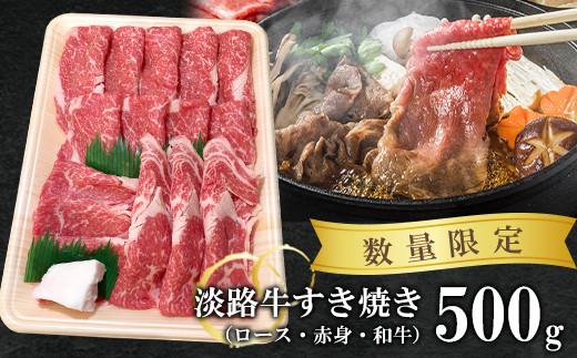 【緊急支援品】淡路牛すきやき(ロース・赤身・和牛)500g