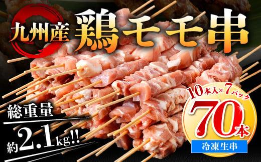 九州産 鶏 モモ 串 70本 合計2.1kg 焼き鳥 鶏肉 バーベキュー