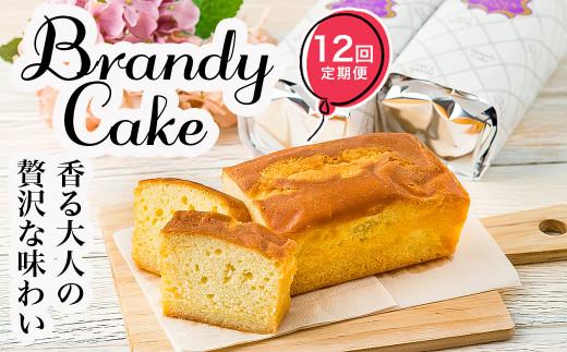 【12カ月定期便】ブランデーケーキ 3本セット×2箱