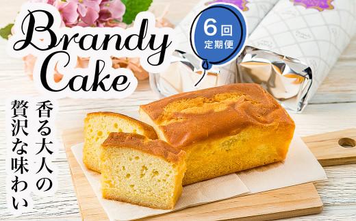 【6回定期便】ブランデーケーキ 3本セット