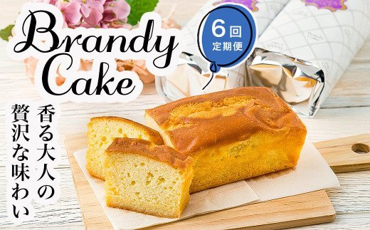 【6回定期便】ブランデーケーキ 3本セット×2箱