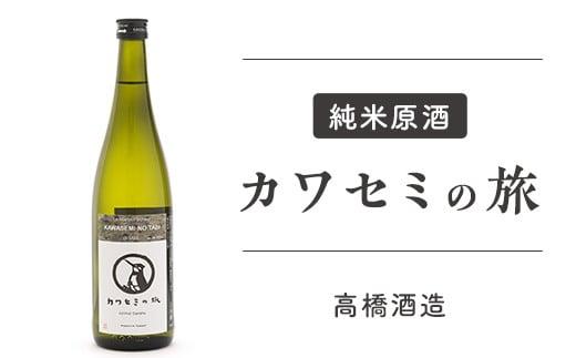 95-51純米原酒 カワセミの旅【高橋酒造】