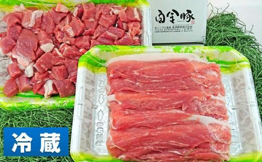 白金豚ファミリーセットA(1.2kg)(モモスライス・カレー用角切り) 【561】