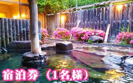 四季折々の雫石を湯に浸かりながら。