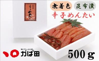 かば田 無着色昆布漬辛子めんたい(500g)