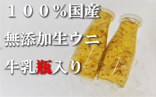 【期間限定】100%国産・期間限定・無添加・ミョウバン不使用 生うに(牛乳瓶入り150g×2)河合商店