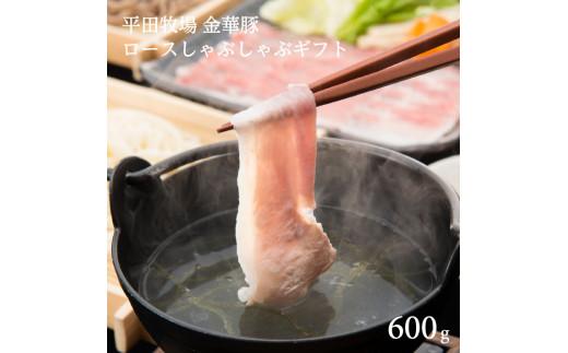 SC0014 日本の米育ち 金華豚ロースしゃぶしゃぶギフト