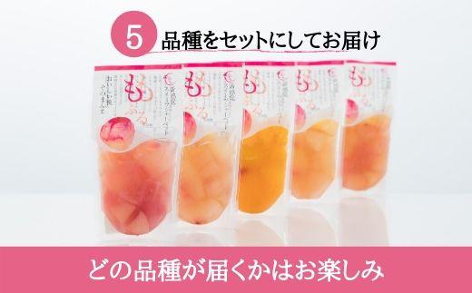 No.0656 ももふるセット(5品種)