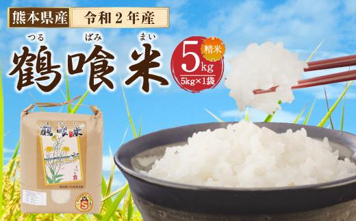令和2年産  熊本県産 鶴喰米 つるばみまい 5kg お米 精米