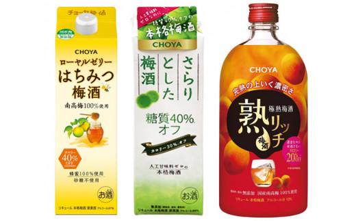 No.179 チョーヤ梅酒株式会社 こだわりアソート / お酒 うめ酒 ウメ酒 CHOYA 大阪府