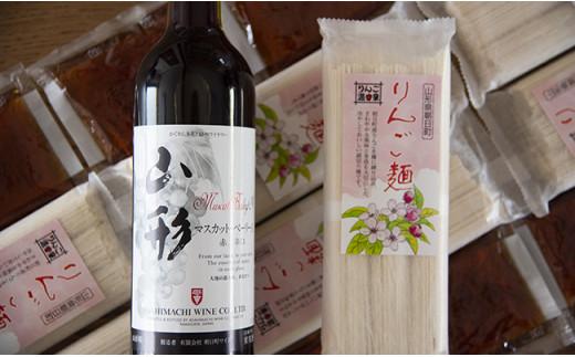 りんご麺・朝日町ワイン「山形」辛口(赤)セット