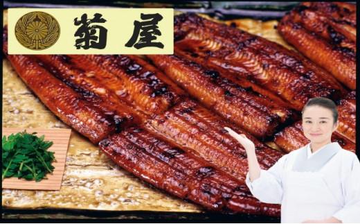 [№5904-0172]日本料理 菊屋 国産鰻丼ペアお食事券
