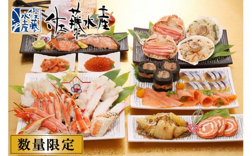 Q-002 佐藤水産 豪華年越・迎春セットB 海鮮おせち詰合・ずわい蟹の海鮮塩浜鍋3~4人前