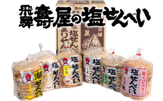 飛騨 寿屋 塩せんべい 箱売り しおせんべい  たまりせんべい他 お煎餅 20-300 a555