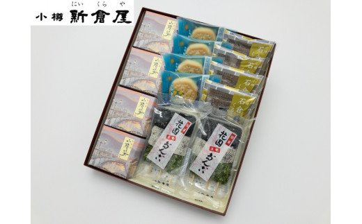 【A2704】新倉屋 銘菓詰め合わせ