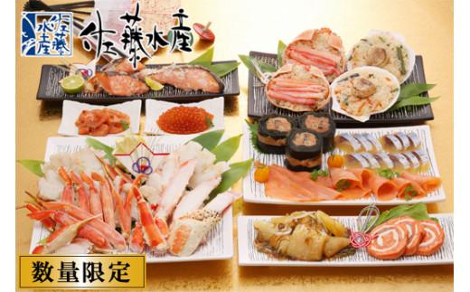 Q-001 佐藤水産 豪華年越・迎春セットA 海鮮おせち詰合・蟹しゃぶしゃぶ3~4人前