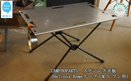 CAMPOOPARTS ステンレス天板単品B4 <Helinox Home(ヘリノックス)テーブルM.S.ワン用> 【キャンプ用品】