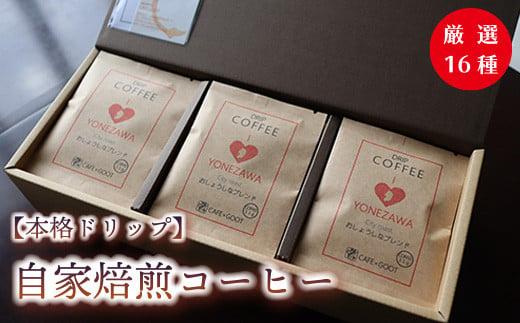 【本格ドリップコーヒー厳選16種】自家焙煎コーヒー_11g×18袋_ドリップバッグ