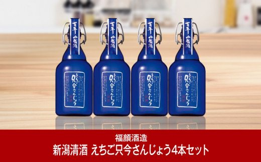 【022P003】[新潟日本酒] 福顔酒造 えちご只今さんじょう4本セット