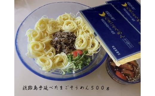 【森崎製麺所】淡路島手延べたまごそうめん5束×2袋(500g)