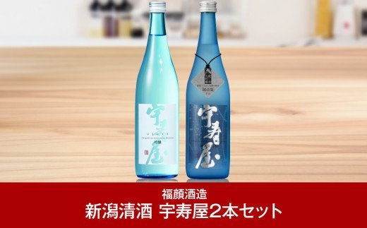 【020P021】[新潟清酒] 福顔酒造 宇寿屋(うすや)2本セット